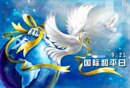 9月21日是什么节日?国际和平日是哪一天