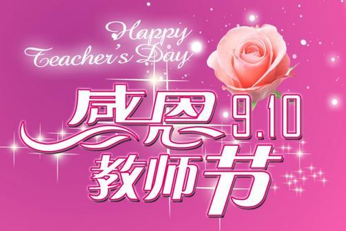 教师节是几月几日?中国教师节的来历起源