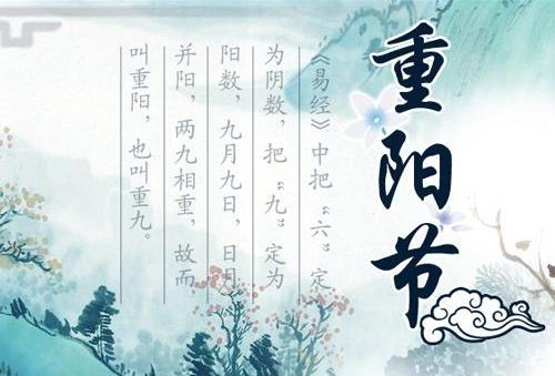 农历九月九日是什么日子?重阳节是几月几日