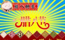 腊八节是几月几日?农历腊月初八腊八节的习俗
