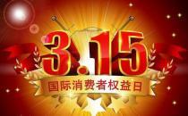 3月15日是什么节日?消费者权益保护日的由来