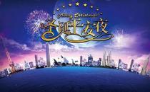 12月24日是什么节日?平安夜是几月几日
