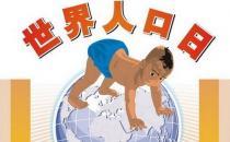 7月11日是什么节日?世界人口日是几月几日