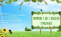 7月26日是什么节日?世界语创立日是几月几日