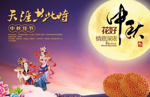 中秋节是几月几日 八月十五中秋节的来历和习俗