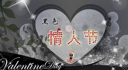 4月14日是什么情人节?黑色情人节是几月几日