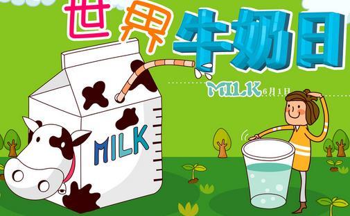 國際牛奶日是幾月幾日?世界牛奶日的由來及來曆