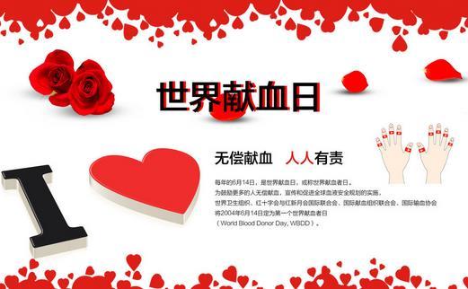 6月14日是什麼節日?世界獻血日是幾月幾日