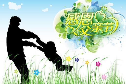 父親節是幾月幾日?父親節是哪一天?送什麼禮物