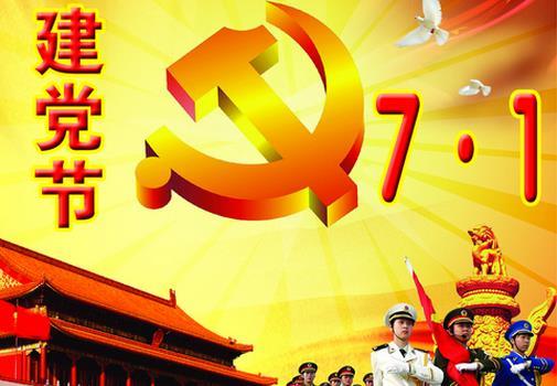 7月1日是什麼節日?中國共産黨成立時間是哪天
