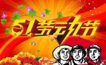 5月1日是什么节日?五一国际劳动节的由来和意义