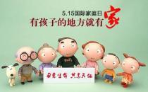 5月15日是什么节日?5月15日国际家庭日的由来