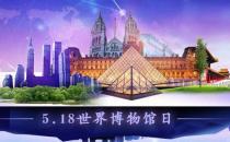 5月18日是什么节日?国际博物馆日的来历和主题