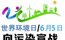 世界环境日是几月几日?世界环境日是哪一天