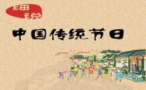 一年之中有多少个中国传统节日?是农历几月几日