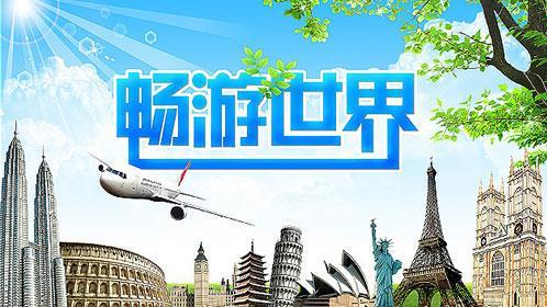 9月27日是什么节日?世界旅游日是哪一天
