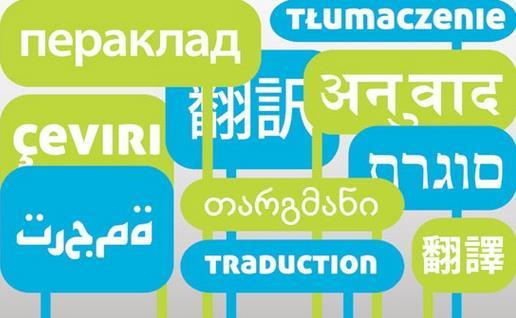 9月30日是什么节日?国际翻译日是几月几日