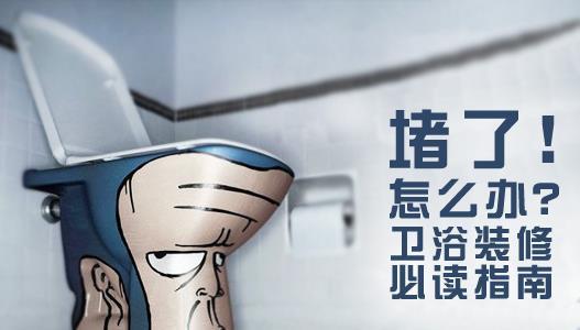 马桶被纸堵了怎么办?抽水马桶堵塞疏通小窍门