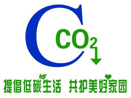 什么是低碳经济?发展低碳经济的原因与意义