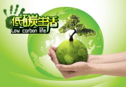 什么是低碳生活三字经?低碳生活三字经简介