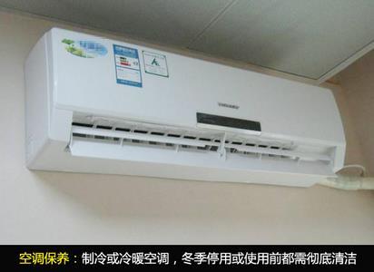 空调如何保养?空调保养的方法