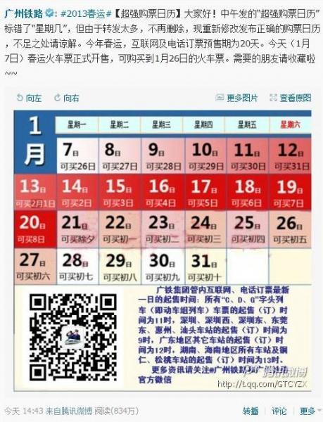"""@广州铁路""""超强购票日历""""获网友热捧,网友称不用再掐指算买票日期"""