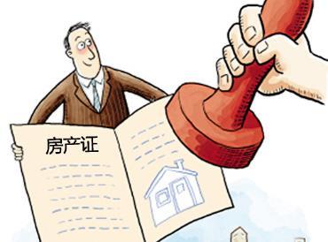 办房产证需要什么证件?房产证办理流程