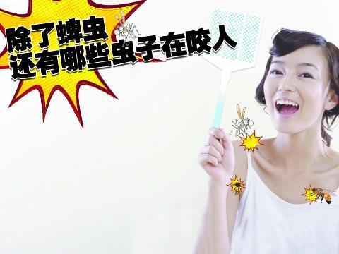 如何防止蜱虫咬人?被蜱虫咬后的症状