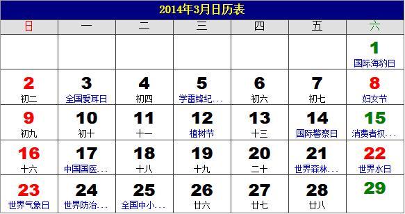 2014年日历表,2014年老黄历,农历甲午年 马年 日历图片