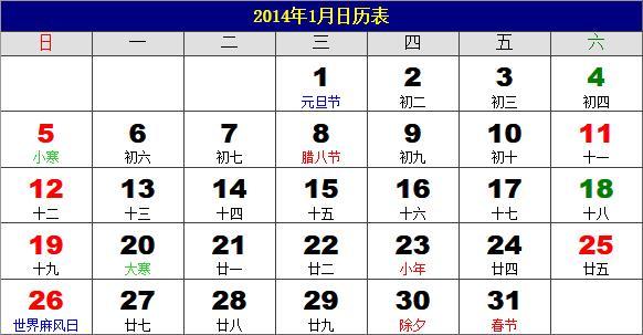 2014年日历表 2014年老黄历 农历甲午年 马年 日历图片