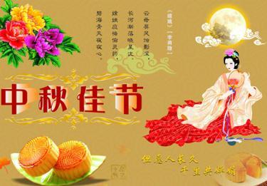 中秋节的来历与月饼的起源