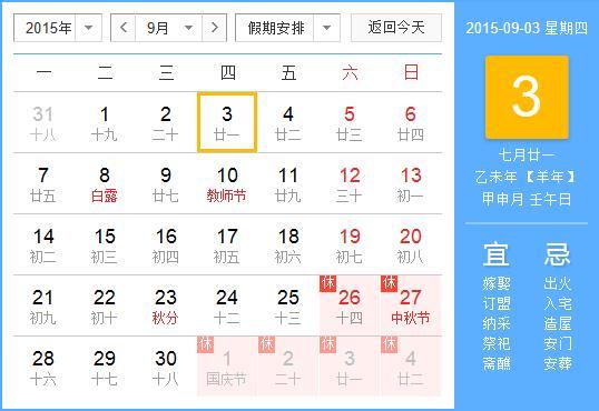 中国抗战胜利纪念日放假安排:9月3日放假1天