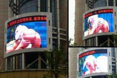 av成人图片_在一个商场的led大屏幕上,竟然播起了av成人影片,而且一播就是十来