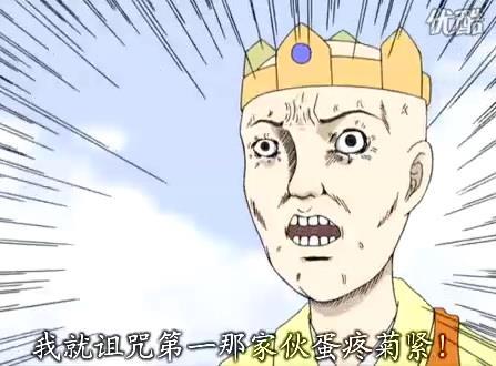 蛋疼菊紧是菊花?口头禅蛋疼意思人的6表情包个紧的意思图片