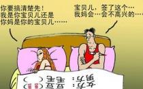 婚前协议书怎么写?婚前协议书范本示例