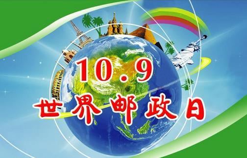 世界邮政日是几月几日?10月9日是什么节日