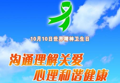 10月10日是什么节日?世界精神卫生日是几月几日