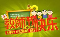 10月5日是什么节日?世界教师节日是几月几日