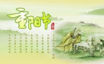 重阳节的习俗,你知道吗?