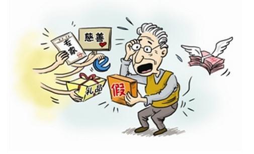 老人容易被诈骗心理原因