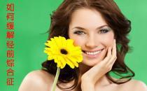 女性如何缓解经前综合征?