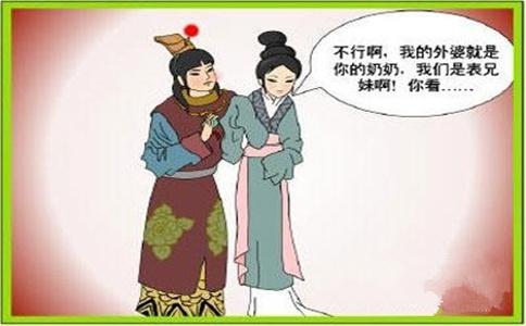 在我国的古代,近亲结婚非常的多