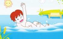 落水如何自救援救?溺水应急急救措施