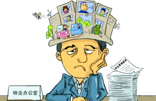 物业费包括什么_物业费包括什么?物业费的收取标准-360常识网