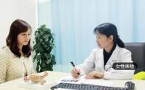 女性身体健康检查要注意八项检查