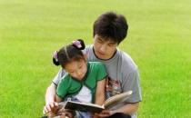 八个道理让孩子拥有好教养
