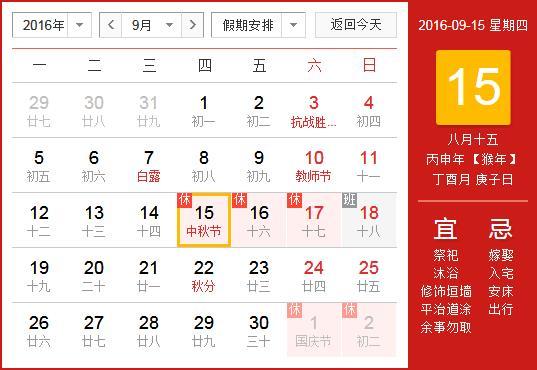 2016年中秋节放假芭时间表中秋节放假通知条件高中生考军校的图片