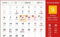 2016年端午节放假安排时间表 端午节放假通知
