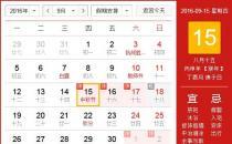2016年中秋节放假安排时间表 中秋节放假通知