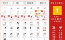 2016年国庆节放假安排时间表 国庆节放假通知